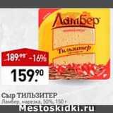 Мираторг Акции - сыр Ламбер