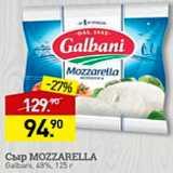Мираторг Акции - сыр Mozzarella
