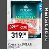 Мираторг Акции - Креветки Рolar 90/120