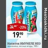 Магазин:Мираторг,Скидка:Напиток Имунеле Neo