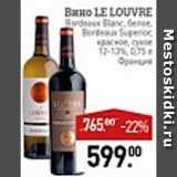 Скидка: Вино Le Louvre