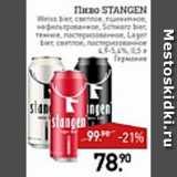 Скидка: Пиво Stangen