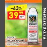 Скидка: Молоко Честное коровье 3,2%