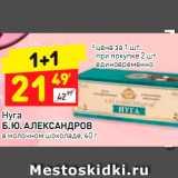 Магазин:Дикси,Скидка:Нуга Б.Ю. Александров