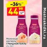 Магазин:Дикси,Скидка:Молочный коктейль ГРАНД КОКТЕЙЛЬ 4%