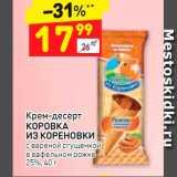 Магазин:Дикси,Скидка:Крем-десерт  КОРОВКА ИЗКОРЕНОВКИ с вареной сгущенкой ввафельном рожке  25%, 40 г
