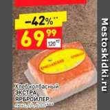 Магазин:Дикси,Скидка:хлеб колбасный Экстра ЯРБРОЙЛЕР