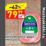 Дикси Акции - Ветчина Империя Вкуса ЧМПЗ
