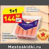 Скидка: Сосиски КЛинские Клинский МК