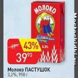 Магазин:Авоська,Скидка:Молоко Пастушок 3,2%