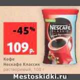 Виктория Акции - Кофе Нескафе Классик