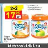 Магазин:Дикси,Скидка:Пюре Агуша