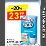 Магазин:Дикси,Скидка:Молоко Фрутоняня 2,5%