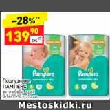 Скидка: Подгузники Памперс актив беби-драй 8-14/11-18 кг