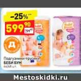 Магазин:Дикси,Скидка:Подгузники-трусики  БЕБИ БУМ  44/48 шт.