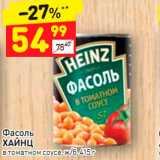 Скидка: Фасоль Хайнц в томатном соусе