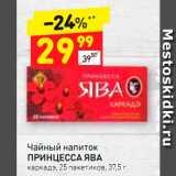 Магазин:Дикси,Скидка:Чайный напиток  ПРИНЦЕССА ЯВА каркадэ, 25 пакетиков, 37,5 г