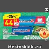 Магазин:Дикси,Скидка:Зубная паста БЛЕНД-А-МЕД кальци-стат, свежесть кора дуба 100 мл