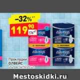 Скидка: Прокладки  ОЛВЕЙС ультра, 14/16/20 шт.