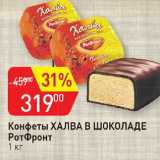 Скидка: Конфеты Халва в шоколаде
