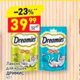 Дикси Акции - Лакомство для кошек ДРИМИС 60 г