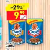 Скидка: консервы Чаппи