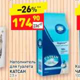 Дикси Акции - Наполнитель для туалета КАТСАН 2,5 л