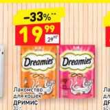 Дикси Акции - Лакомство для кошек ДРИМИС 30 г