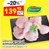 Дикси Акции - Шашлык куриный ПИКАНТНЫЙ ТРОЕКУРОВО охлажденный, ведро, 1 кг
