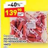 Дикси Акции - Сосиски МОЛОЧНЫЕ ПО-ЧЕРКИЗОВСКИ ЧМПЗ 650 г