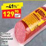 Скидка: Колбаса сервелат  ФИНСКИЙ ОМПК в/к, 420 г