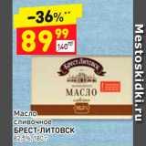 Дикси Акции - Масло сливочное БРЕСТ-ЛИТОВСК 82,5%, 180 г