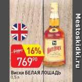 Скидка: Виски БЕЛАЯ ЛОШАДЬ