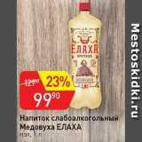 Скидка: Напиток слабоалкогольный Медовуха ЕЛАХА