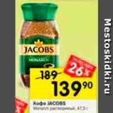 Перекрёсток Акции - Кофе Jacobs Monarch