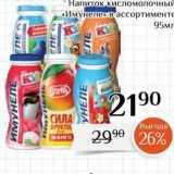 Магазин:Магнолия,Скидка:Напиток кисломолочный  Имунеле