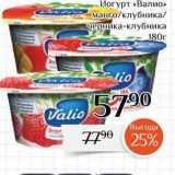Магнолия Акции - Йогурт «Валио»