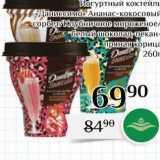 Магнолия Акции - Йогуртный коктейль Даниссимо