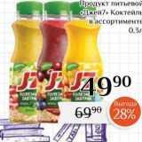 Магнолия Акции - Продукт питьевой Джей7