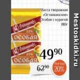 """Магнолия Акции - Масса творожная «Останкинское"""""""