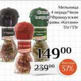 Магазин:Магнолия,Скидка:Мельница смесь 4 перца Котани