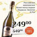 Магазин:Магнолия,Скидка:Российское шампанское белое полусладкое «Буржуа» Золотое