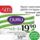 Магазин:Магнолия,Скидка:Мыло туалетное «Дуру, 1+1