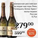 Магазин:Магнолия,Скидка:Шампанское российское Наследие мастера Левъ Голицынъ