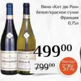 Скидка: Вино-Кот дю Рон