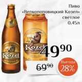 Скидка: Пиво «Велкопоповицкий Козел