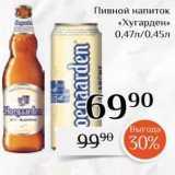Пивной напиток Хугарден