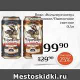 Пиво «Вольпертингер