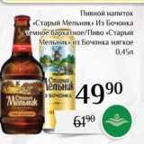 Пивной напиток «Старый Мельник