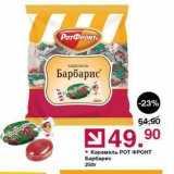 Карамель РОТ ФРОНТ Барбарис 250r, Вес: 250 г